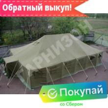 Палатка брезентовая УСБ-56 (со следами хранения)