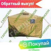 ПАБО Палатка Армейская Брезентовая Облегченная