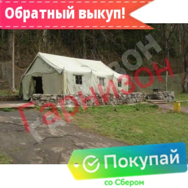 Аренда палатки армейской брезентовой УЗ-68