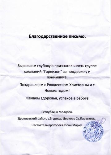 Церковь Св. Параскевы. Респ. Молдова