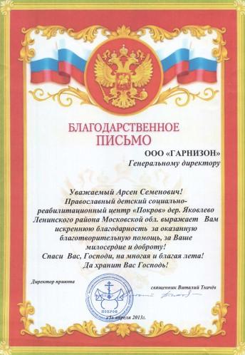 Православный детский центр «Покров» дер. Яковлево